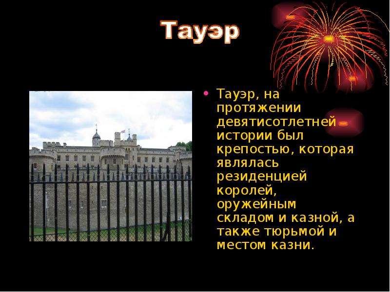 Тауэр, на протяжении девятисотлетней истории был крепостью, которая являлась резиденцией королей, ор