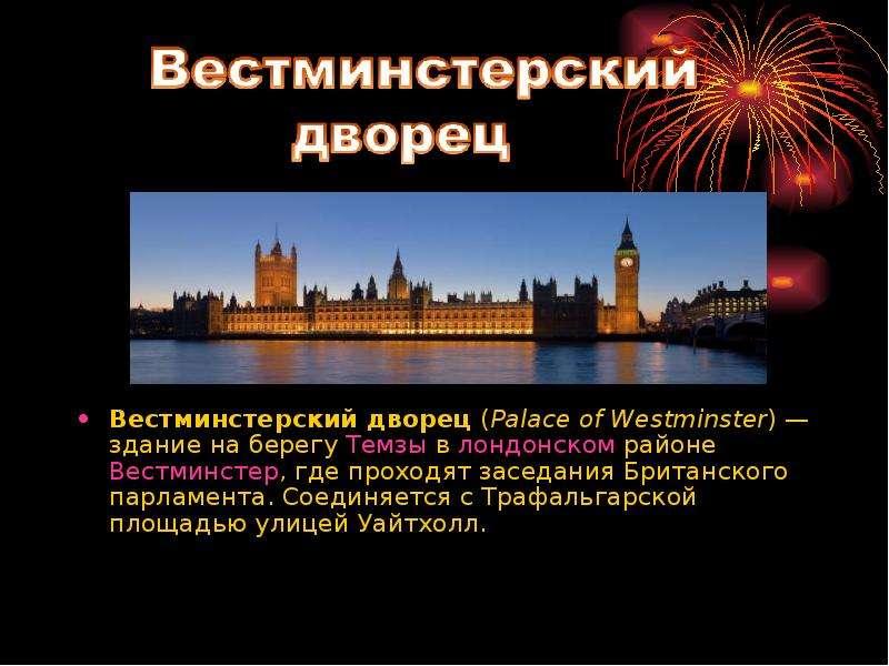 Вестминстерский дворец (Palace of Westminster) — здание на берегу Темзы в лондонском районе Вестминс