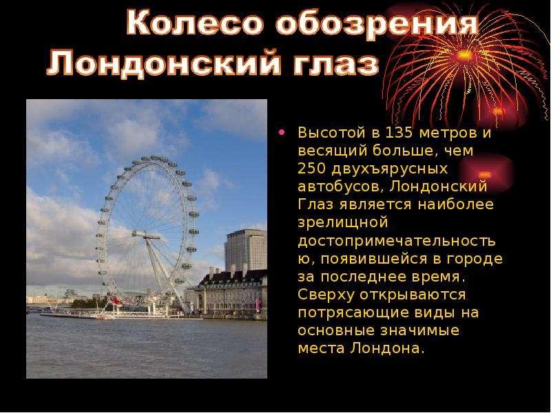 Высотой в 135 метров и весящий больше, чем 250 двухъярусных автобусов, Лондонский Глаз является наиб