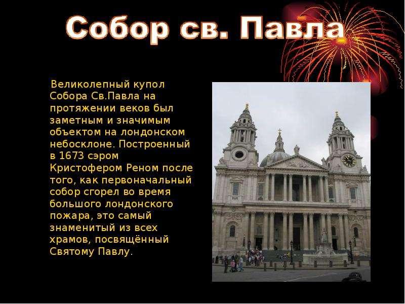 Великолепный купол Собора Св. Павла на протяжении веков был заметным и значимым объектом на лондонск