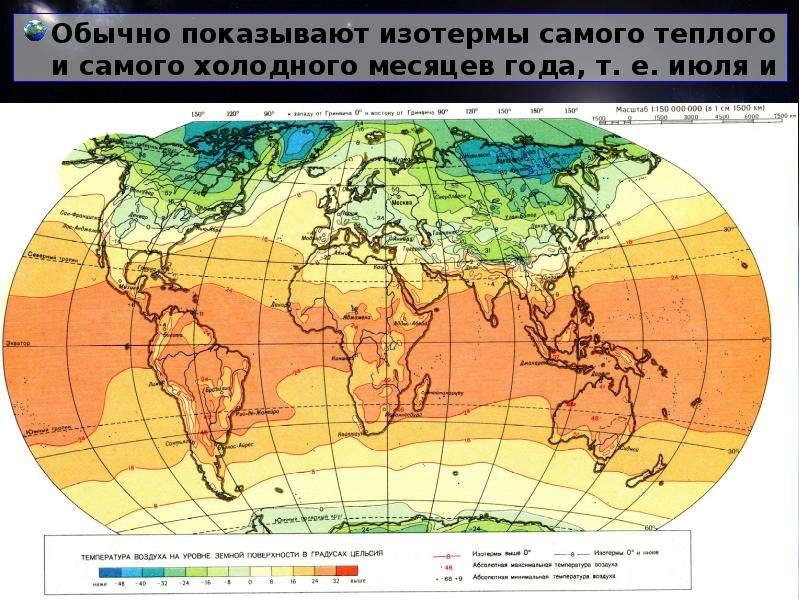 Обычно показывают изотермы самого теплого и самого холодного месяцев года, т. е. июля и января. Обыч