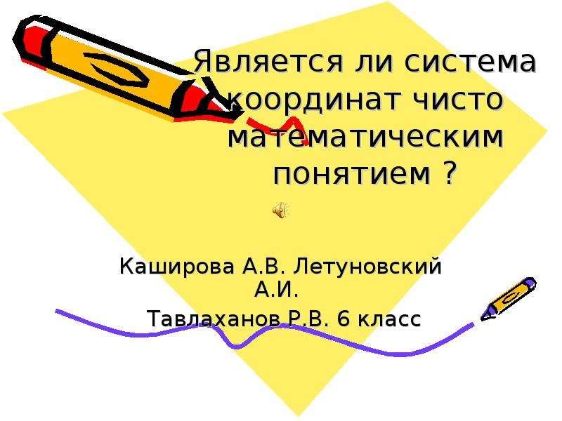 Презентация Является ли система координат чисто математическим понятием