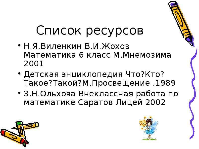 Список ресурсов Н. Я. Виленкин В. И. Жохов Математика 6 класс М. Мнемозима 2001 Детская энциклопедия