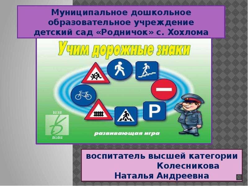 Учим дорожные знаки