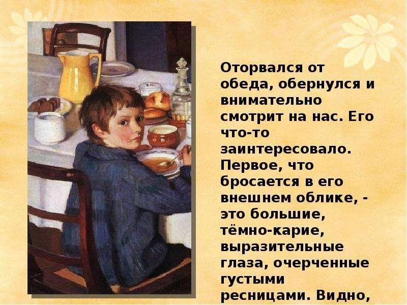 бредом картинка серебрякова за обедом составить рассказ большой