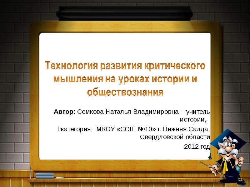 Презентация Технология развития критического мышления на уроках истории