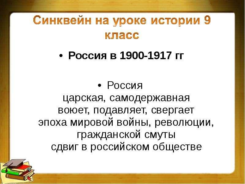 Россия в 1900-1917 гг Россия в 1900-1917 гг Россия царская, самодержавная воюет, подавляет, свергает