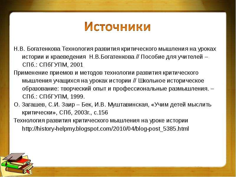 Н. В. Богатенкова Технология развития критического мышления на уроках истории и краеведения Н. В. Бо