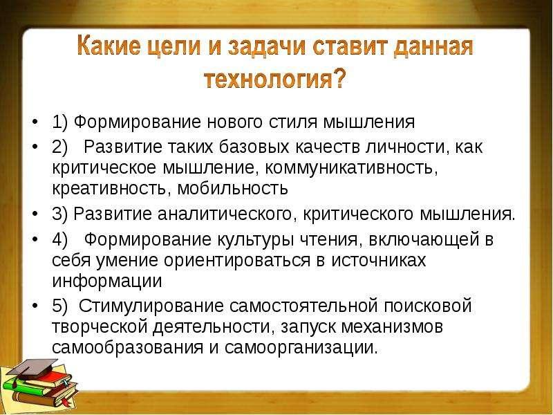 1) Формирование нового стиля мышления 1) Формирование нового стиля мышления 2) Развитие таких базовы