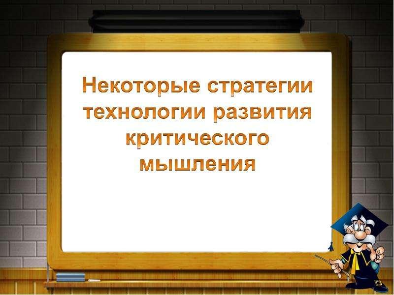 Технология развития критического мышления на уроках истории, слайд 6