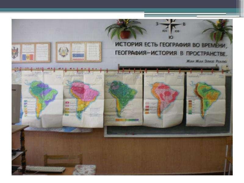 Как сделать тематические карты по географии, слайд 19