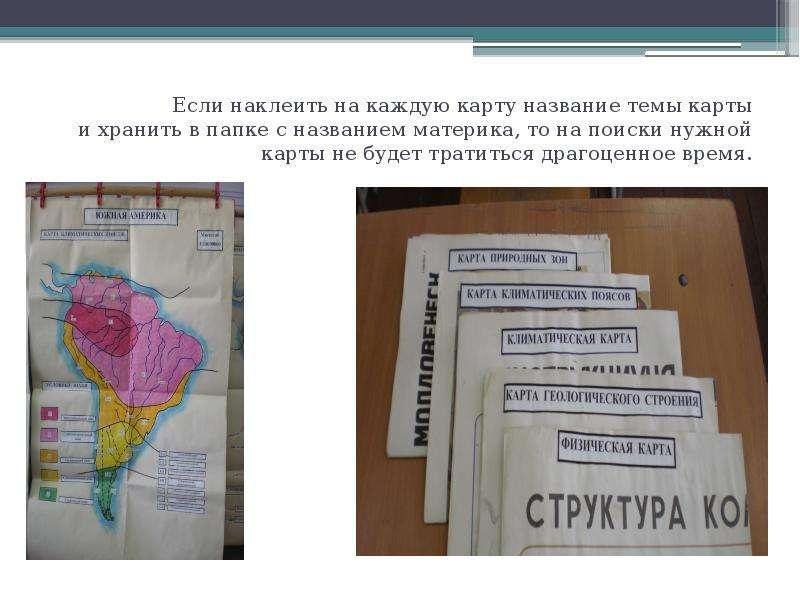 Если наклеить на каждую карту название темы карты и хранить в папке с названием материка, то на поис