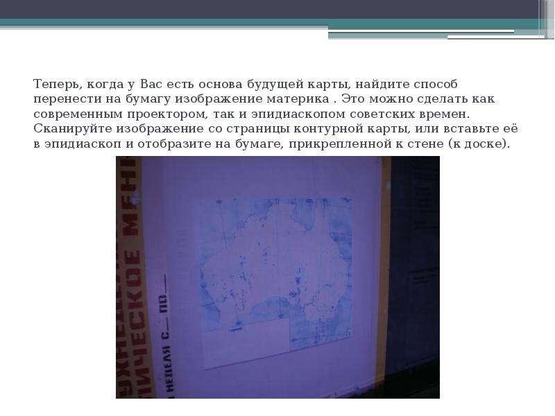 Теперь, когда у Вас есть основа будущей карты, найдите способ перенести на бумагу изображение матери