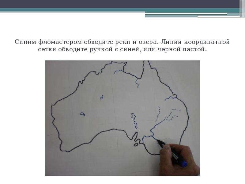 Синим фломастером обведите реки и озера. Линии координатной сетки обводите ручкой с синей, или черно
