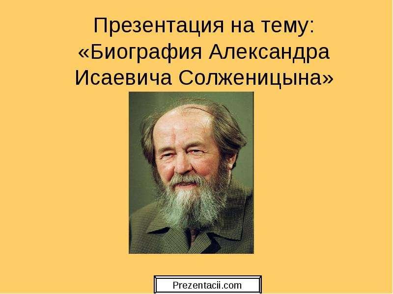 Презентация Биография Александра Исаевича Солженицына