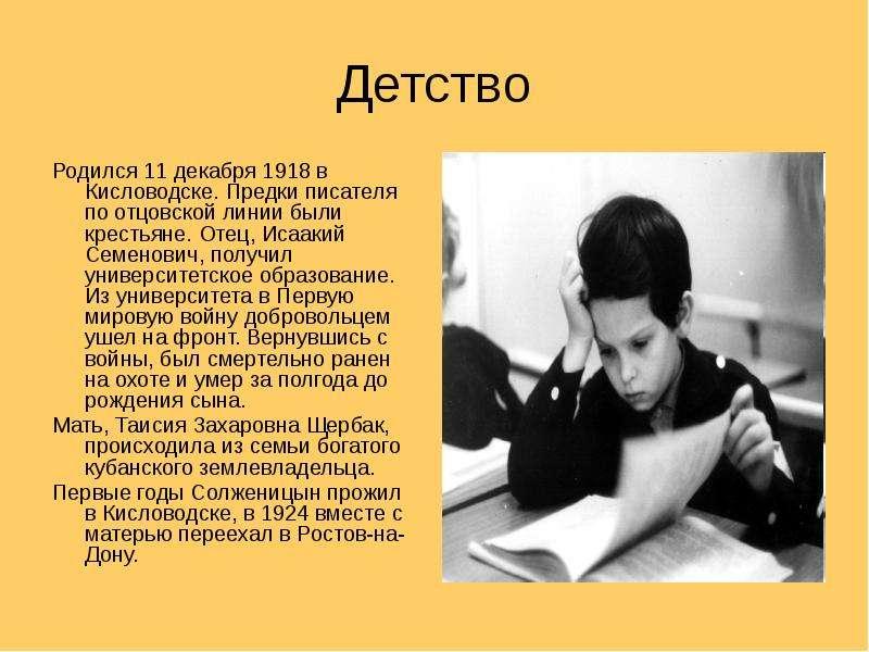 Детство Родился 11 декабря 1918 в Кисловодске. Предки писателя по отцовской линии были крестьяне. От