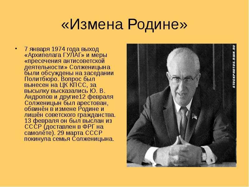 «Измена Родине» 7 января 1974 года выход «Архипелага ГУЛАГ» и меры «пресечения антисоветской деятель