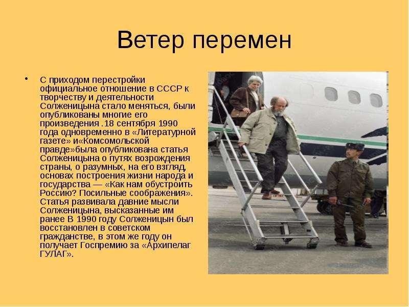 Ветер перемен С приходом перестройки официальное отношение в СССР к творчеству и деятельности Солжен