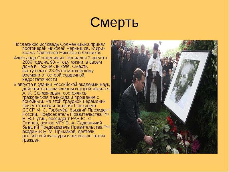 Смерть Последнюю исповедь Солженицына принял протоиерей Николай Чернышов, клирик храма Святителя Ник