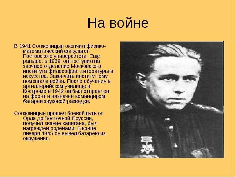 На войне В 1941 Солженицын окончил физико-математический факультет Ростовского университета. Еще ран