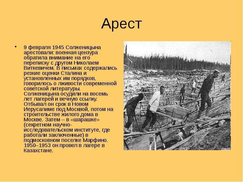 Арест 9 февраля 1945 Солженицына арестовали: военная цензура обратила внимание на его переписку с др