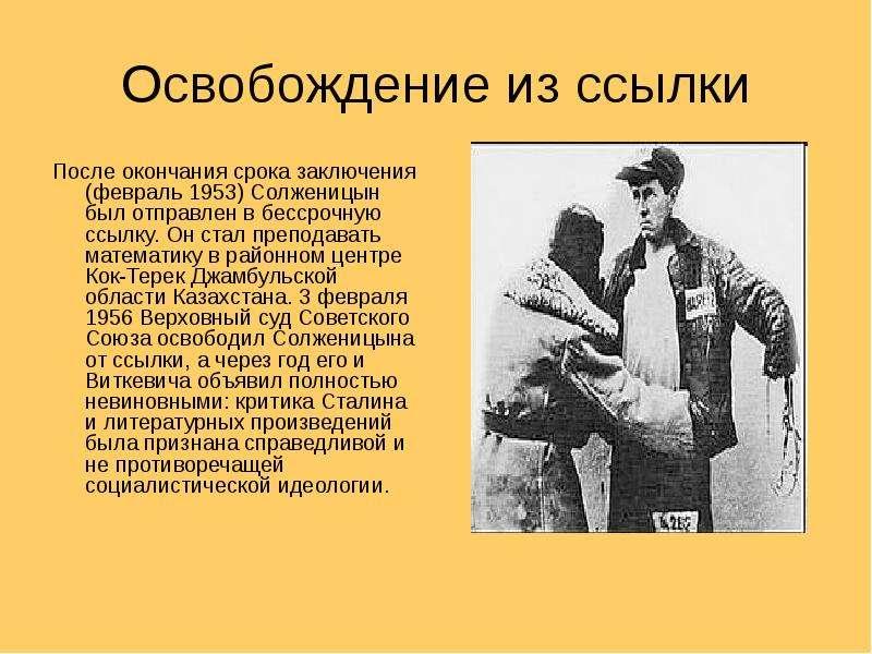 Освобождение из ссылки После окончания срока заключения (февраль 1953) Солженицын был отправлен в бе