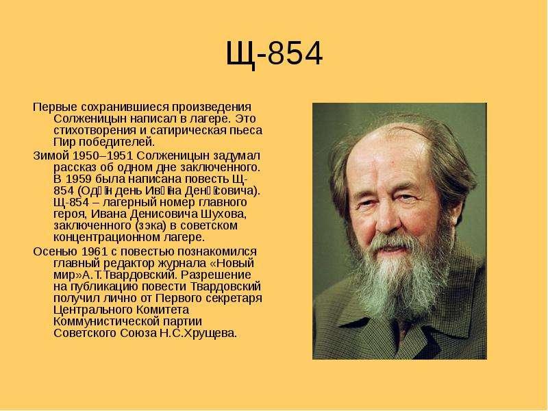 Щ-854 Первые сохранившиеся произведения Солженицын написал в лагере. Это стихотворения и сатирическа