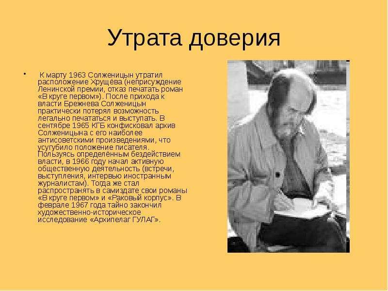 Утрата доверия К марту 1963 Солженицын утратил расположение Хрущёва (неприсуждение Ленинской премии,