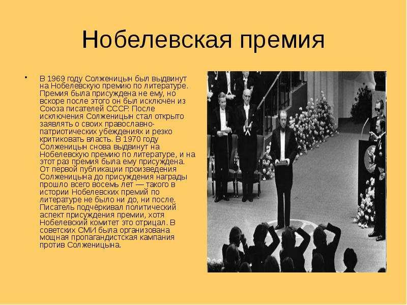Нобелевская премия В 1969 году Солженицын был выдвинут на Нобелевскую премию по литературе. Премия б
