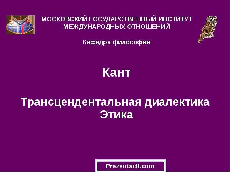 Презентация Кант. Трансцендентальная диалектика и этика