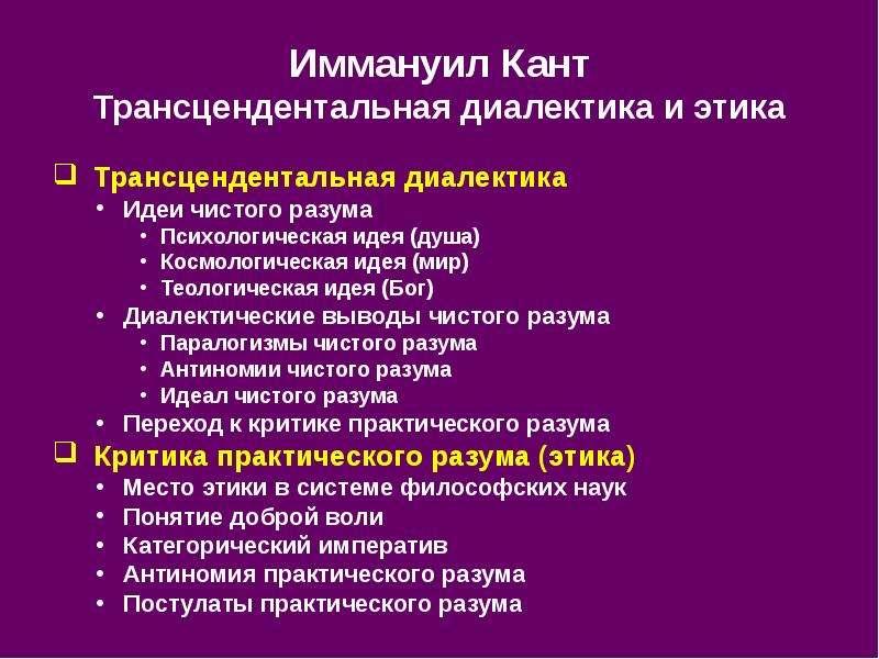 Иммануил Кант Трансцендентальная диалектика и этика Трансцендентальная диалектика Идеи чистого разум