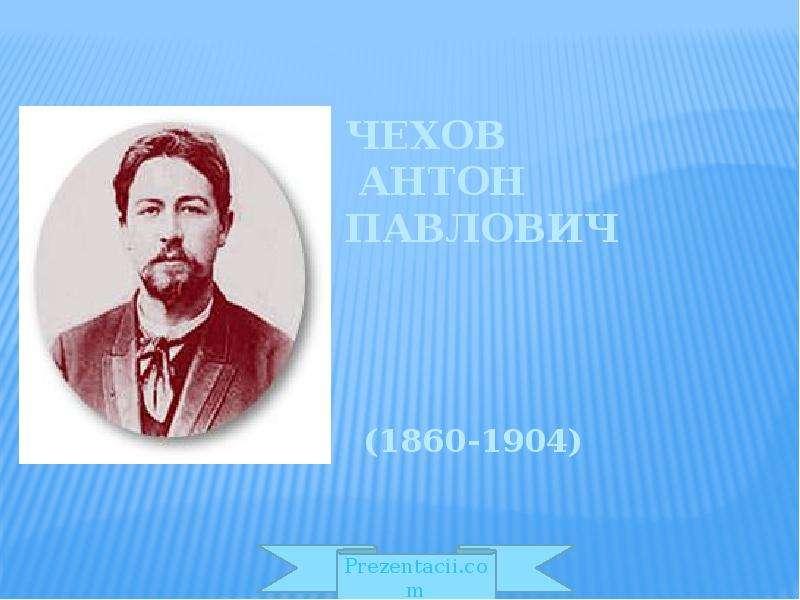 Презентация Чехов Антон Павлович
