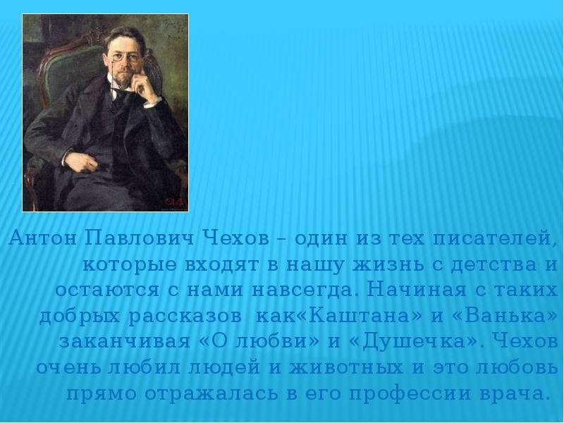 . Антон Павлович Чехов – один из тех писателей, которые входят в нашу жизнь с детства и остаются с н