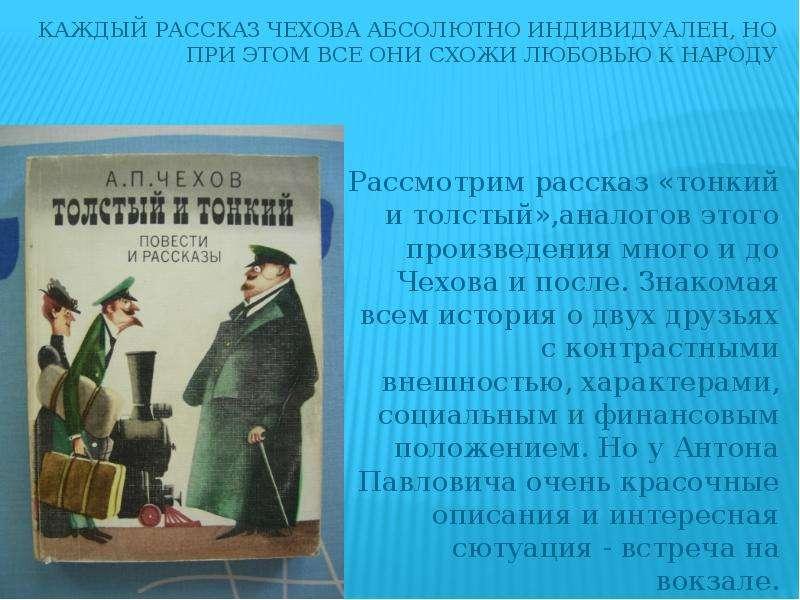 Каждый рассказ Чехова абсолютно индивидуален, но при этом все они схожи любовью к народу Рассмотрим