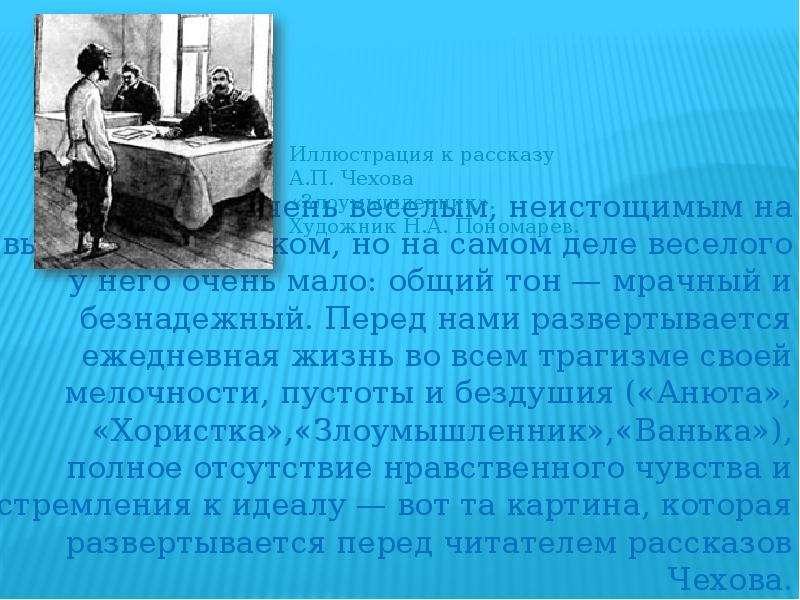 Чехов был очень веселым, неистощимым на выдумки человеком, но на самом деле веселого у него очень ма