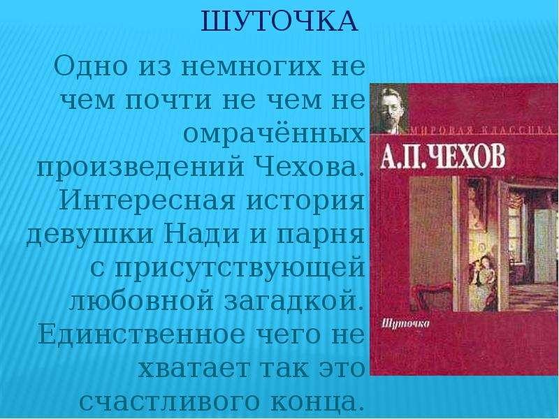 Шуточка Одно из немногих не чем почти не чем не омрачённых произведений Чехова. Интересная история д