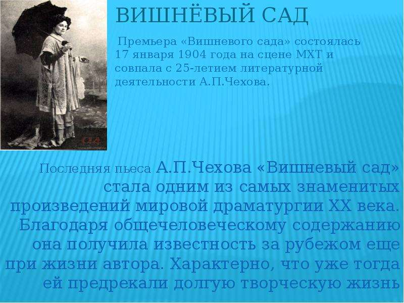 Вишнёвый сад Последняя пьеса А. П. Чехова «Вишневый сад» стала одним из самых знаменитых произведени