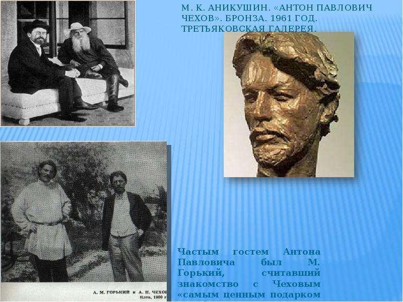 М. К. Аникушин. «Антон Павлович Чехов». Бронза. 1961 год. Третьяковская галерея.