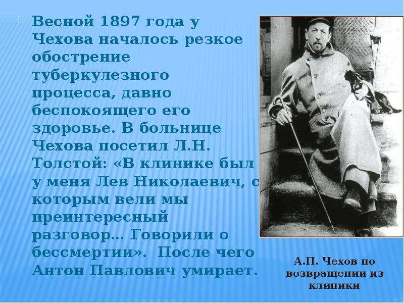 Весной 1897 года у Чехова началось резкое обострение туберкулезного процесса, давно беспокоящего его