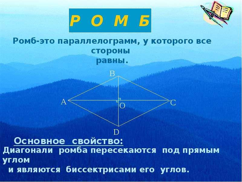 Четырехугольники вокруг нас, слайд 13