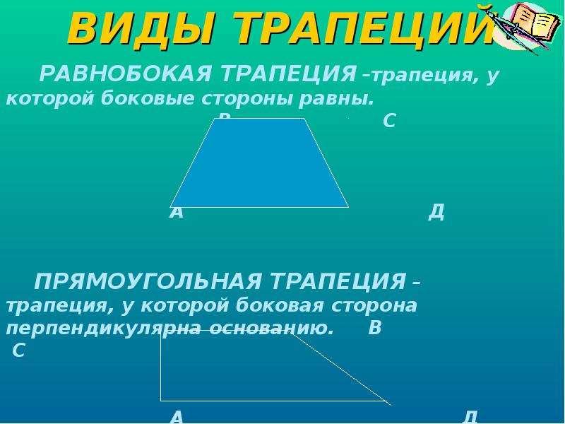 Четырехугольники вокруг нас, слайд 14
