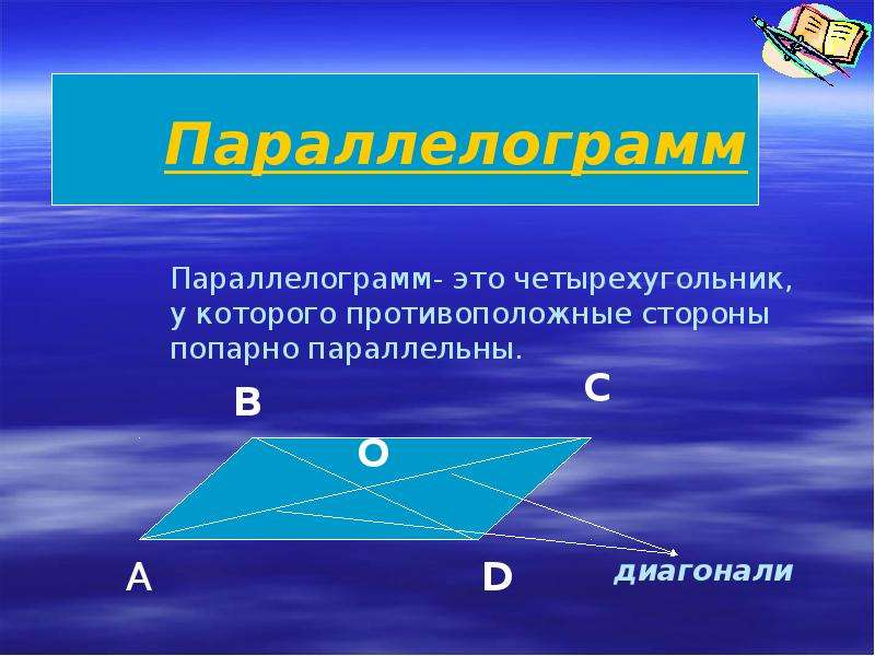 Четырехугольники вокруг нас, слайд 9