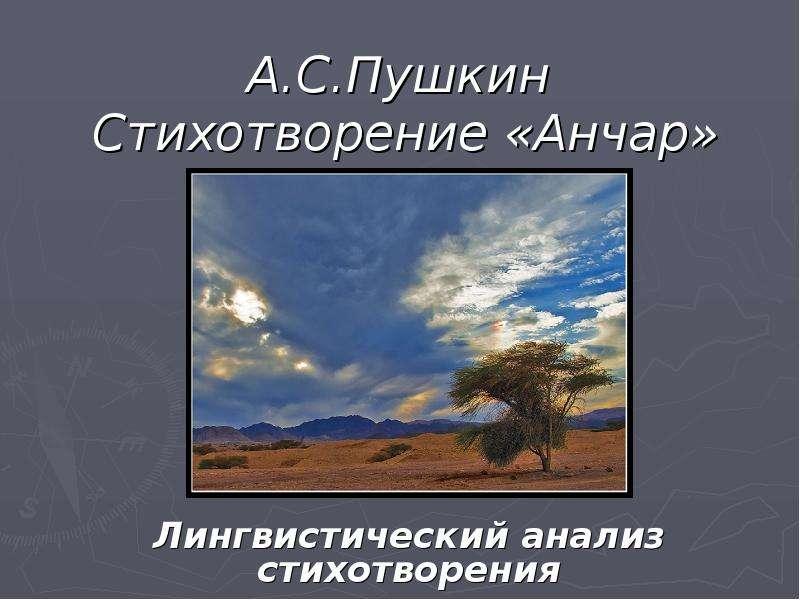 Презентация А. С. Пушкин Стихотворение «Анчар»