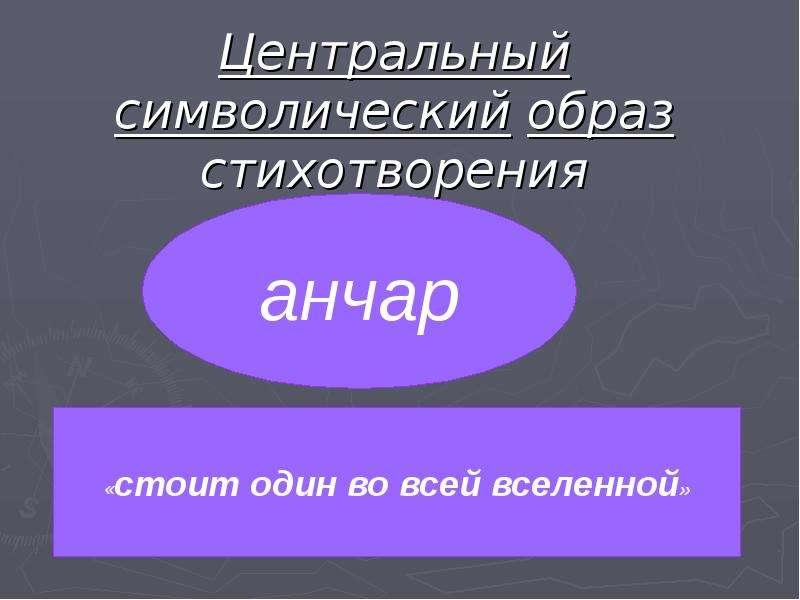 Центральный символический образ стихотворения