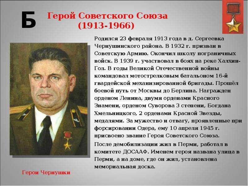 все герои советского союза в картинках многообразия