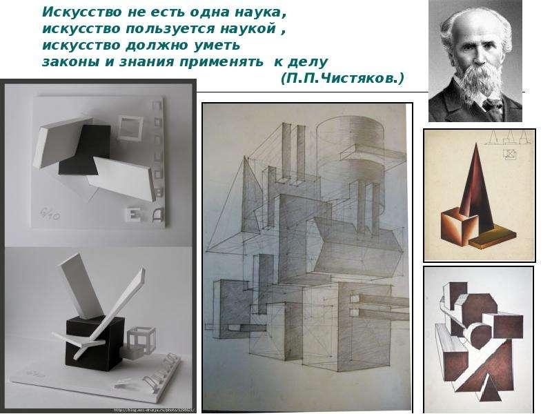 Геометрические построения на плоскости, слайд 26