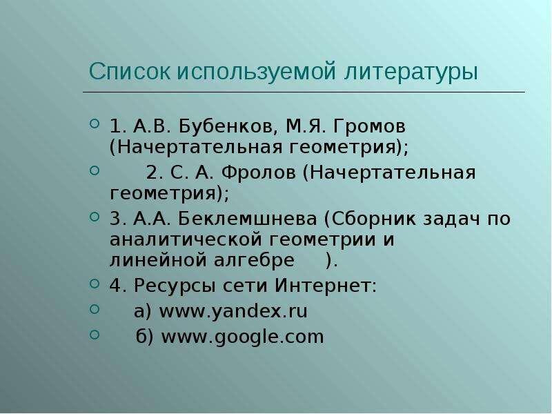 Список используемой литературы 1. А. В. Бубенков, М. Я. Громов (Начертательная геометрия); 2. С. А.