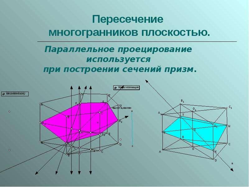 Пересечение многогранников плоскостью.