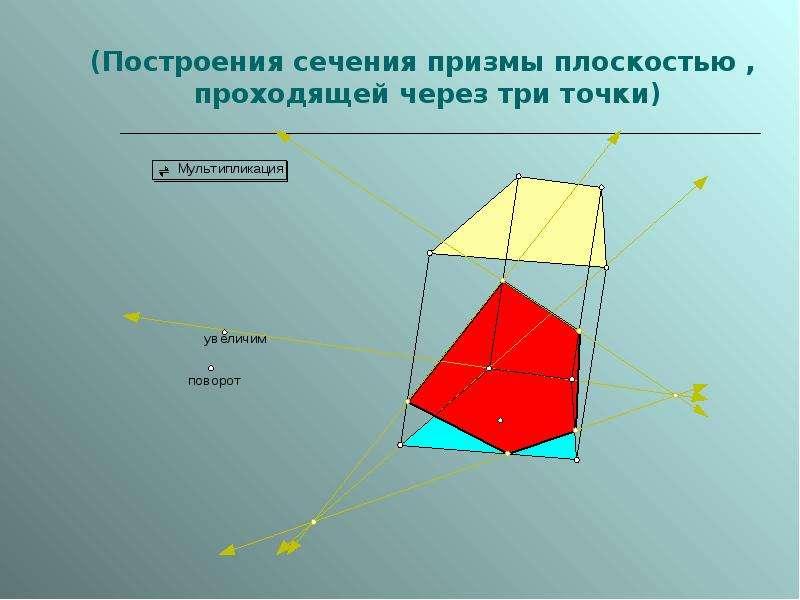Геометрические построения на плоскости, слайд 10