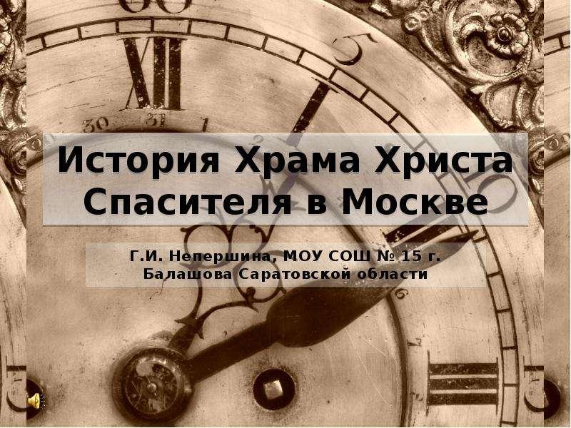 Презентация История Храма Христа Спасителя в Москве